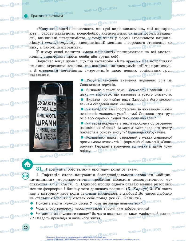 Учебники Укр мова 10 класс страница 20