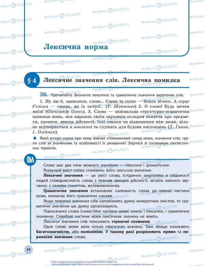 Учебники Укр мова 10 класс страница 24