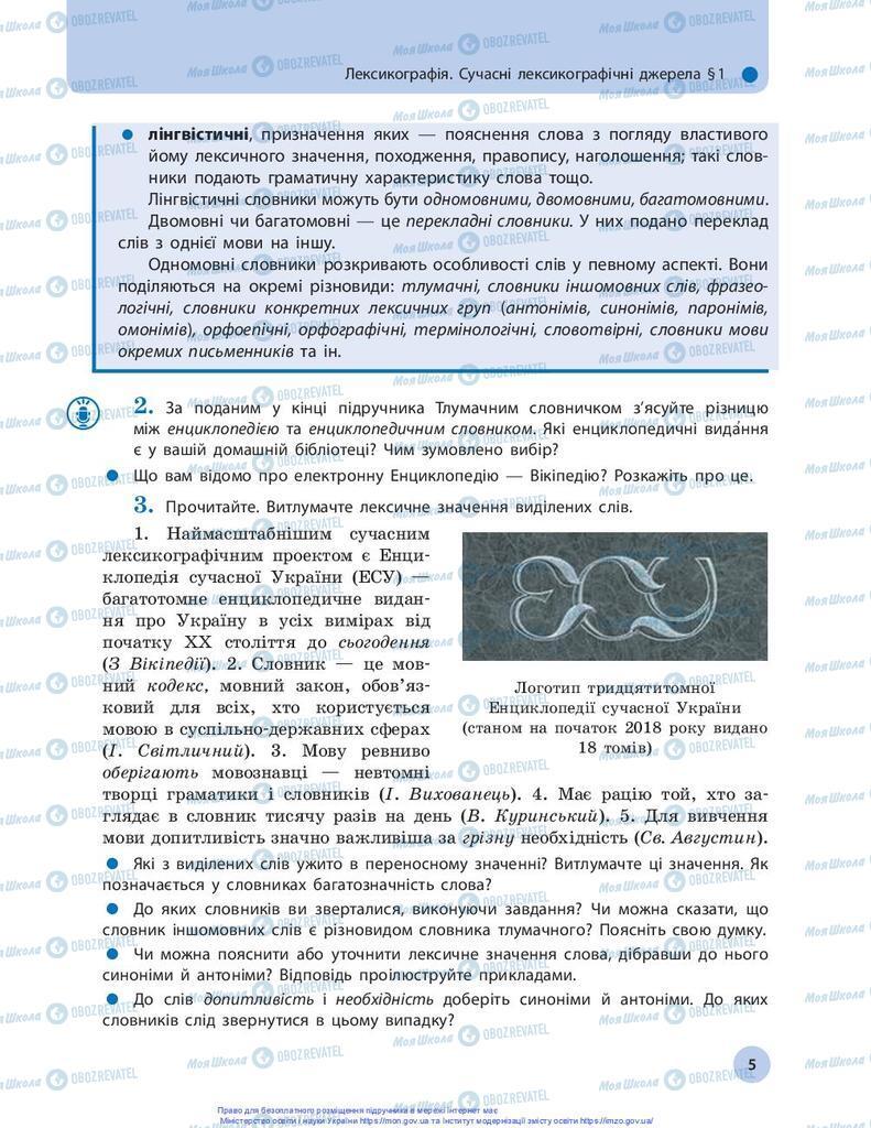 Учебники Укр мова 10 класс страница 5