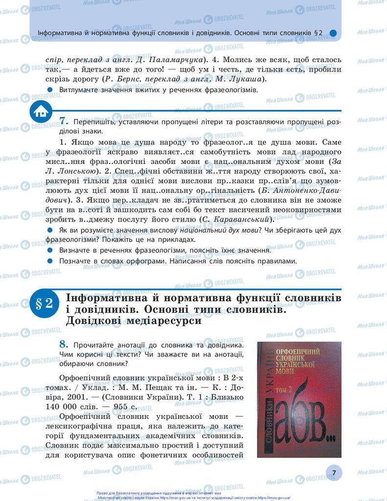 Учебники Укр мова 10 класс страница 7