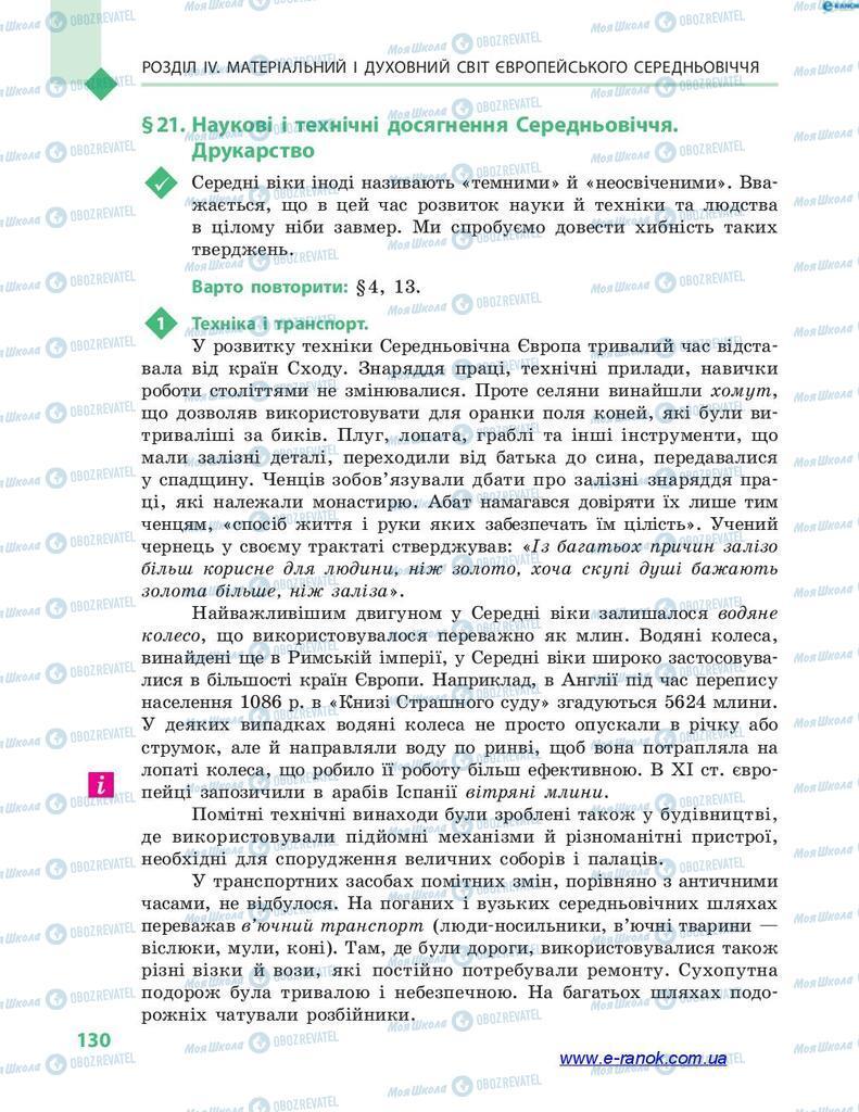Учебники Всемирная история 7 класс страница 130