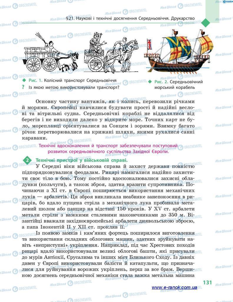 Учебники Всемирная история 7 класс страница 131