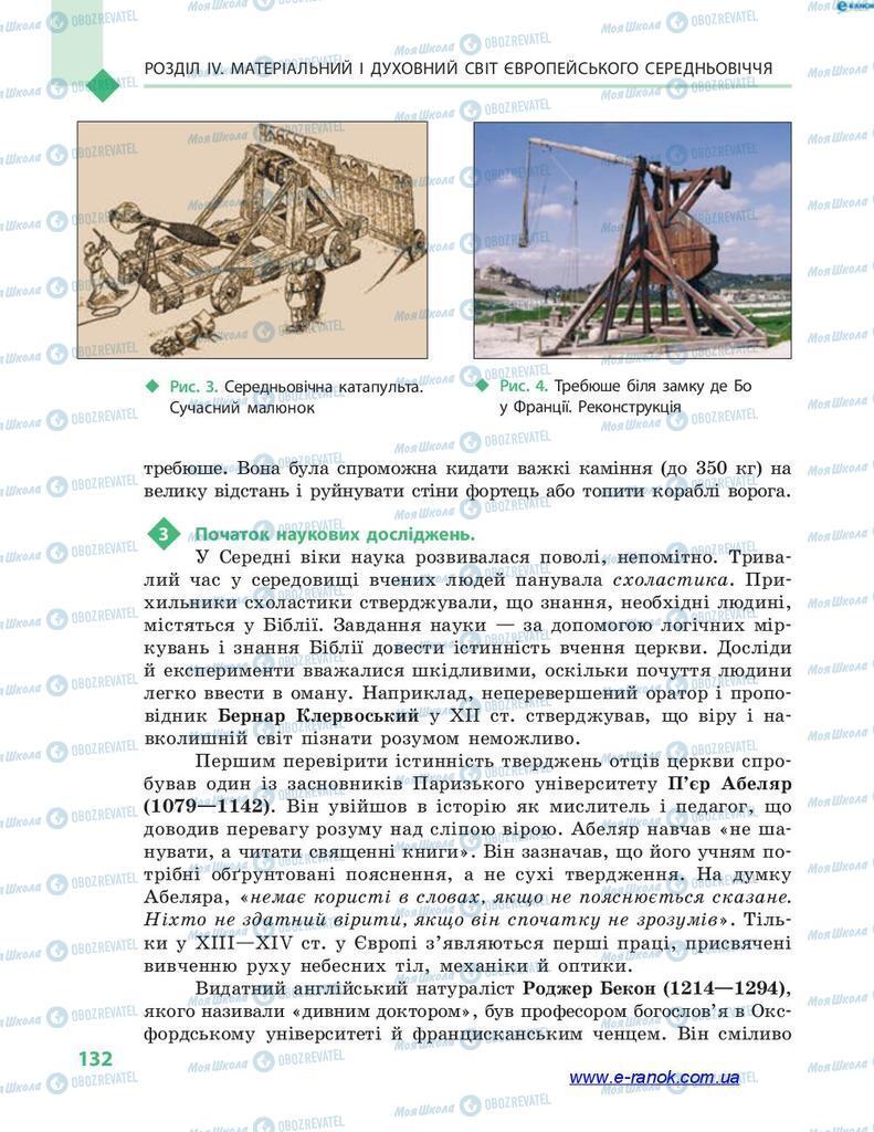 Підручники Всесвітня історія 7 клас сторінка 132