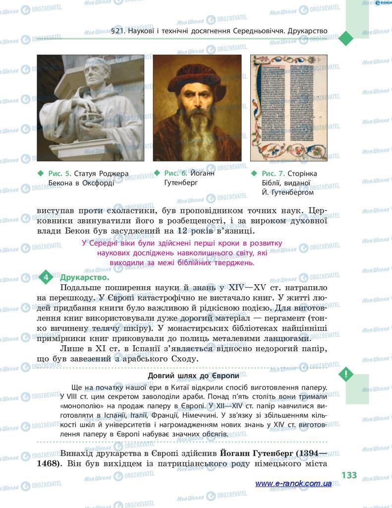 Учебники Всемирная история 7 класс страница 133