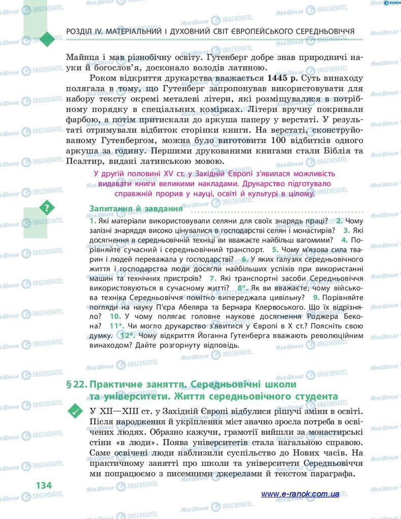 Підручники Всесвітня історія 7 клас сторінка 134