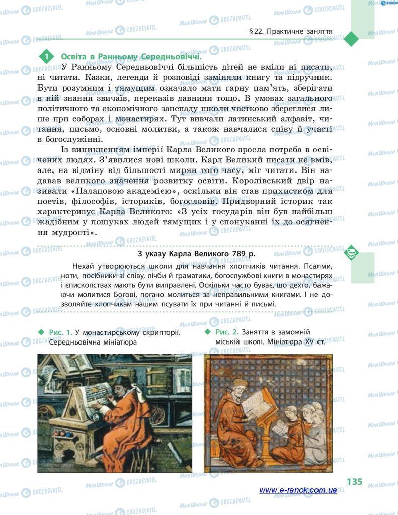 Учебники Всемирная история 7 класс страница 135