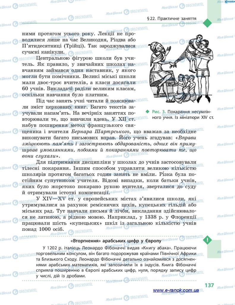 Підручники Всесвітня історія 7 клас сторінка 137