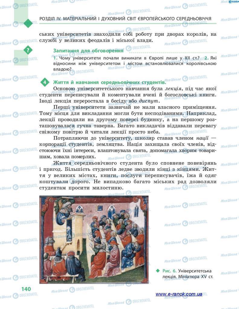 Учебники Всемирная история 7 класс страница 140