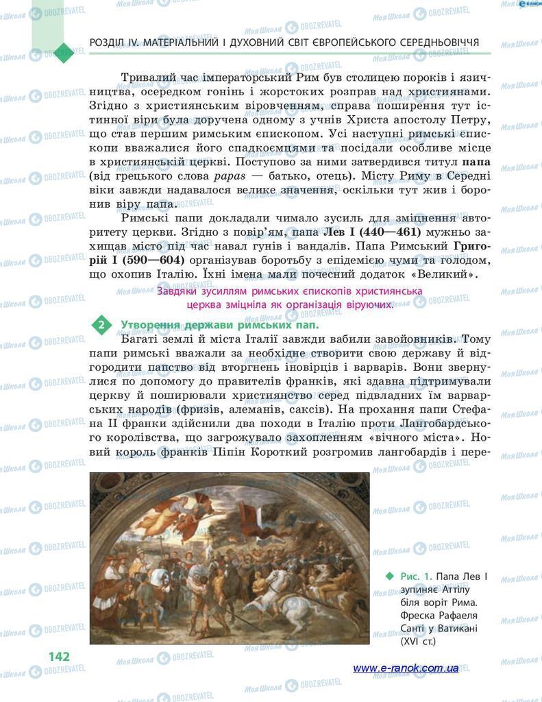 Учебники Всемирная история 7 класс страница 142