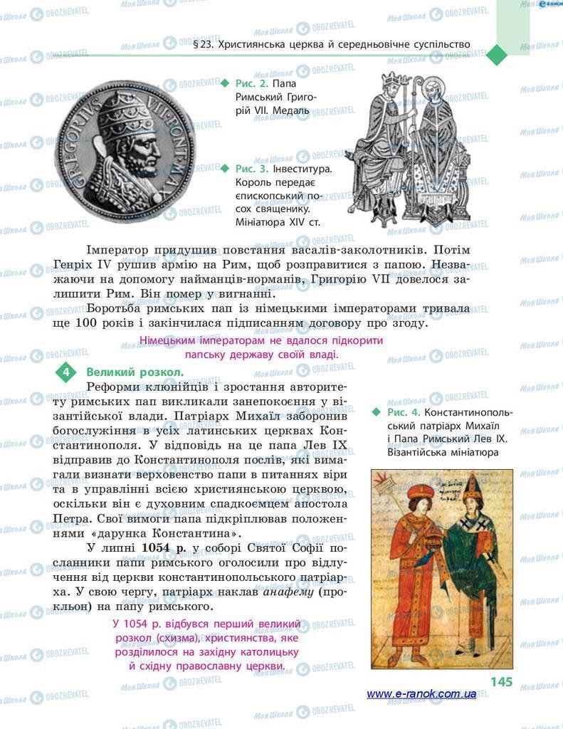 Підручники Всесвітня історія 7 клас сторінка 145