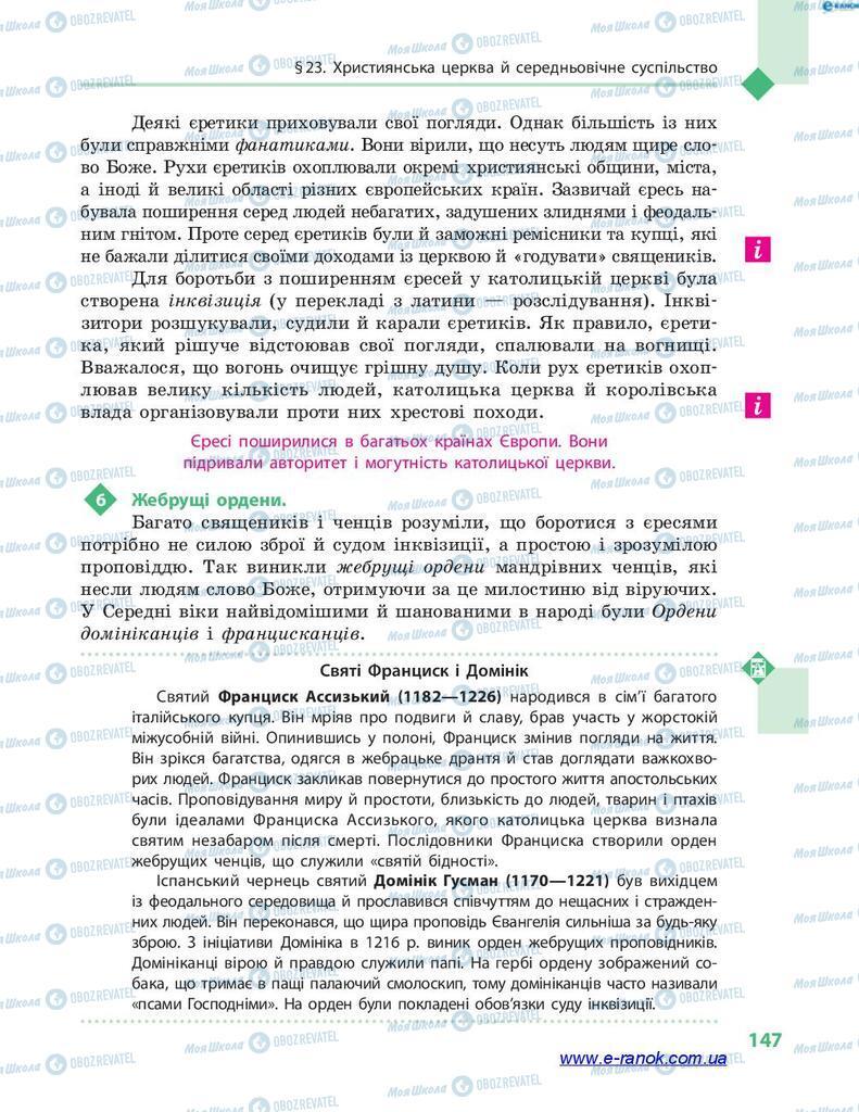Учебники Всемирная история 7 класс страница 147