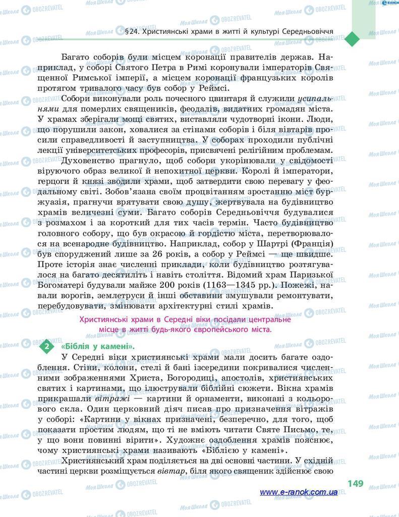 Учебники Всемирная история 7 класс страница 149