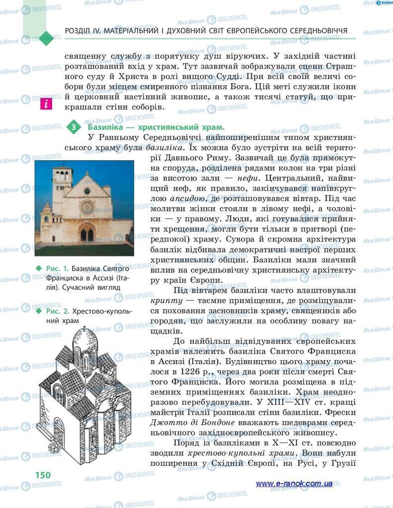 Учебники Всемирная история 7 класс страница 150