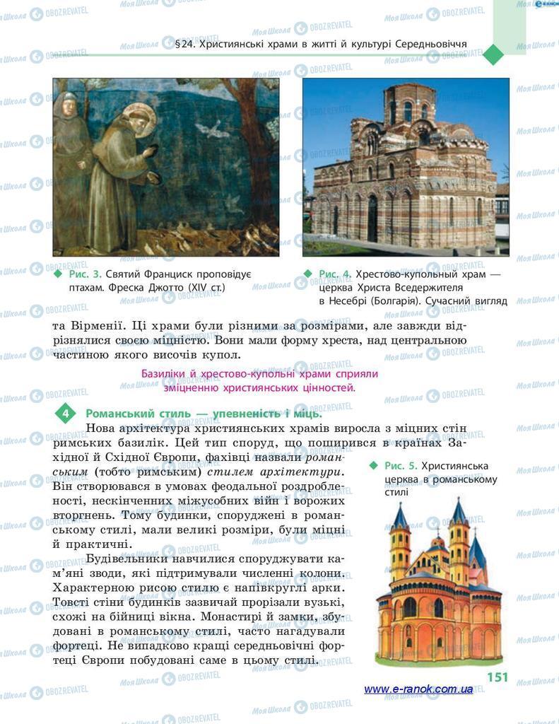 Учебники Всемирная история 7 класс страница 151