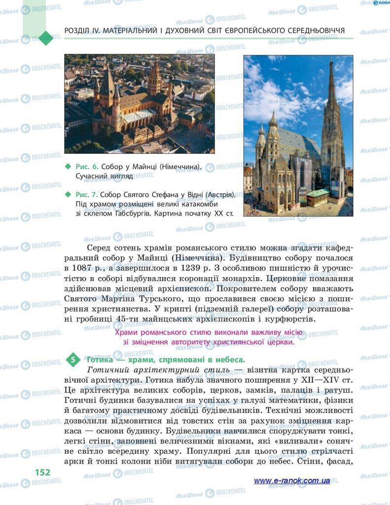 Учебники Всемирная история 7 класс страница 152