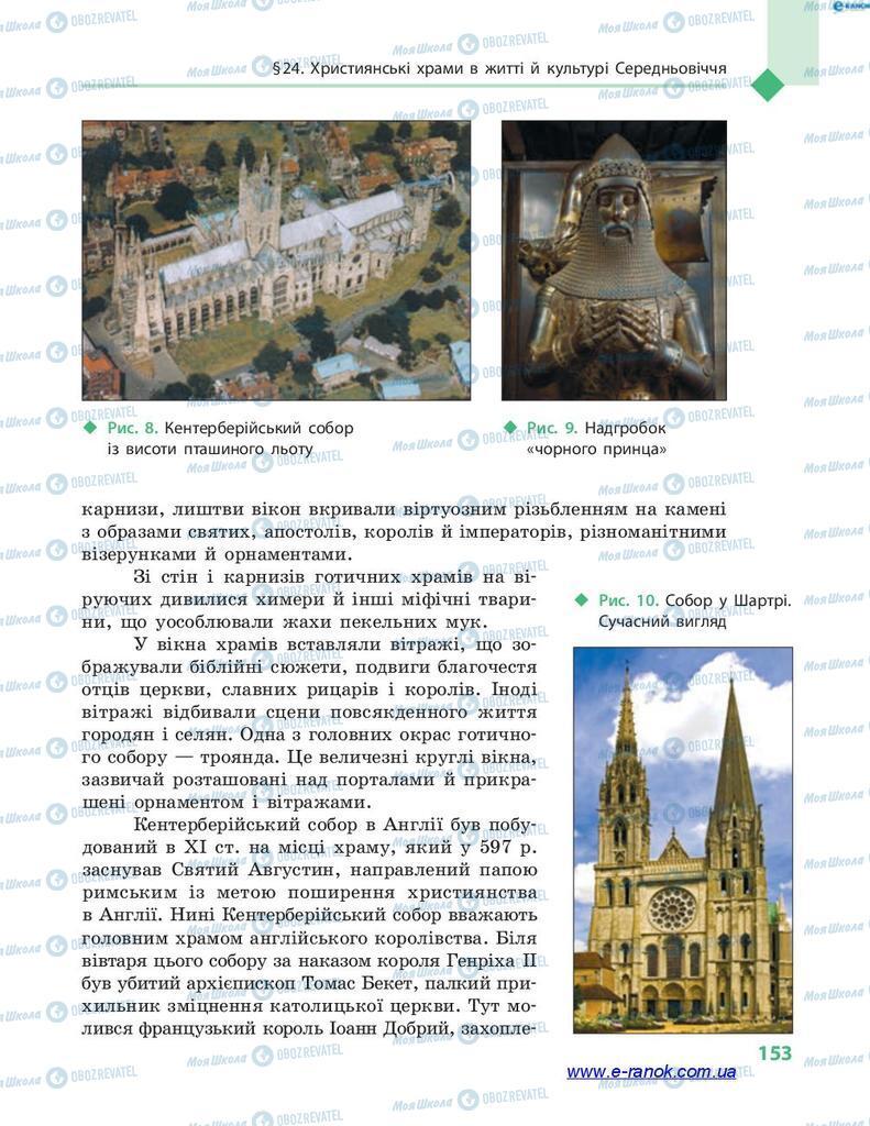 Учебники Всемирная история 7 класс страница 153