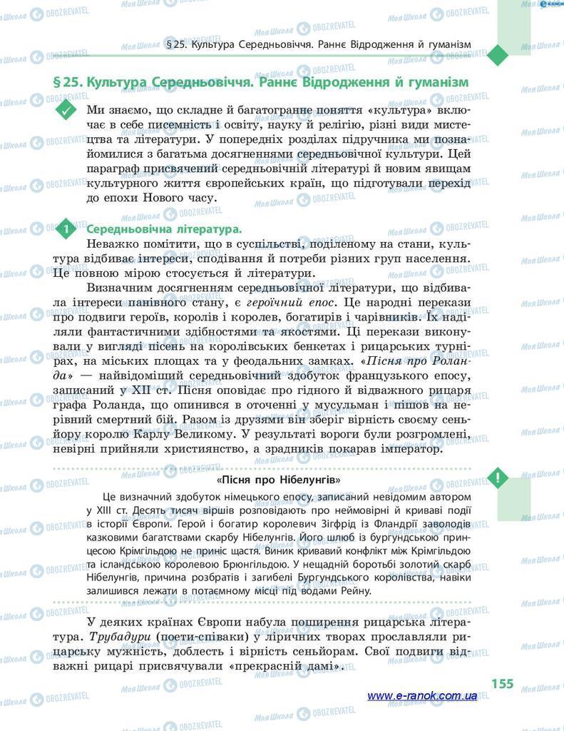 Підручники Всесвітня історія 7 клас сторінка 155