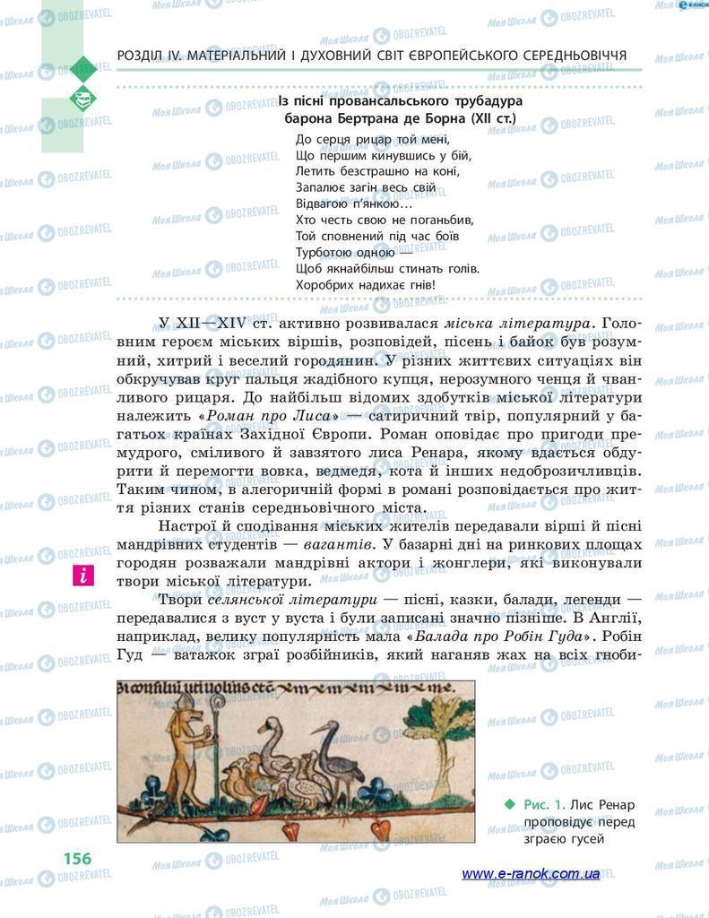 Учебники Всемирная история 7 класс страница 156