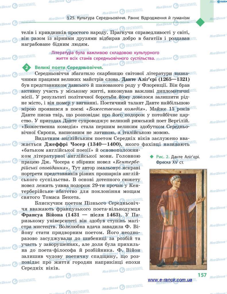 Підручники Всесвітня історія 7 клас сторінка 157