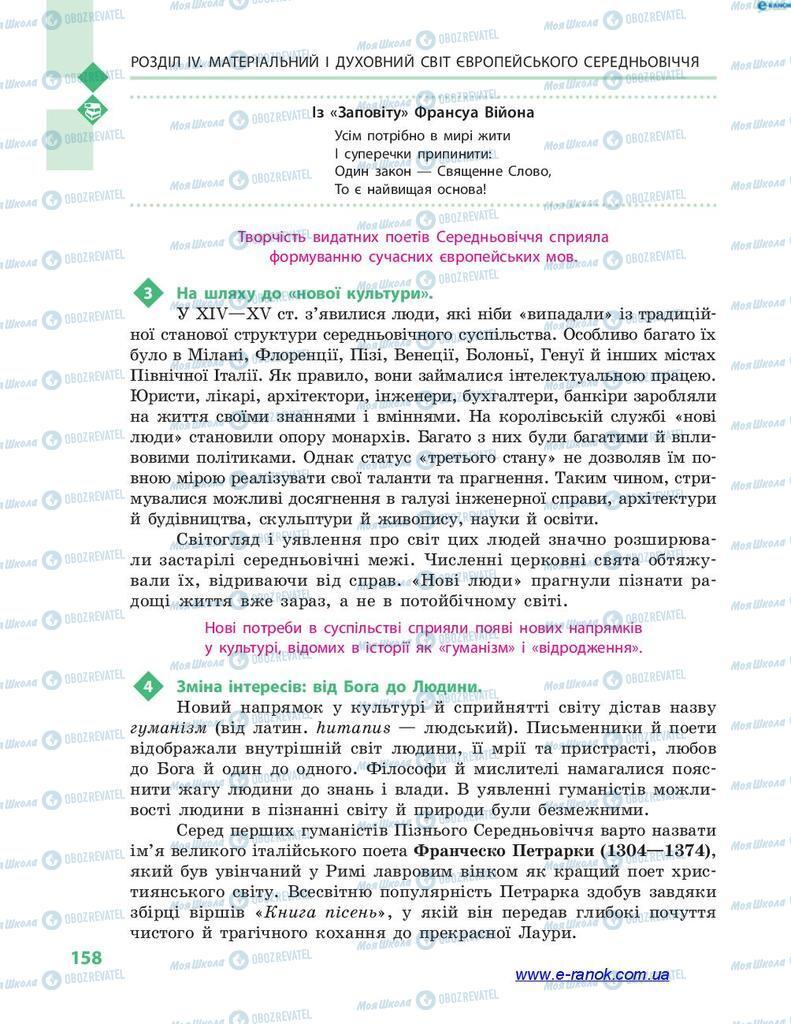 Підручники Всесвітня історія 7 клас сторінка 158