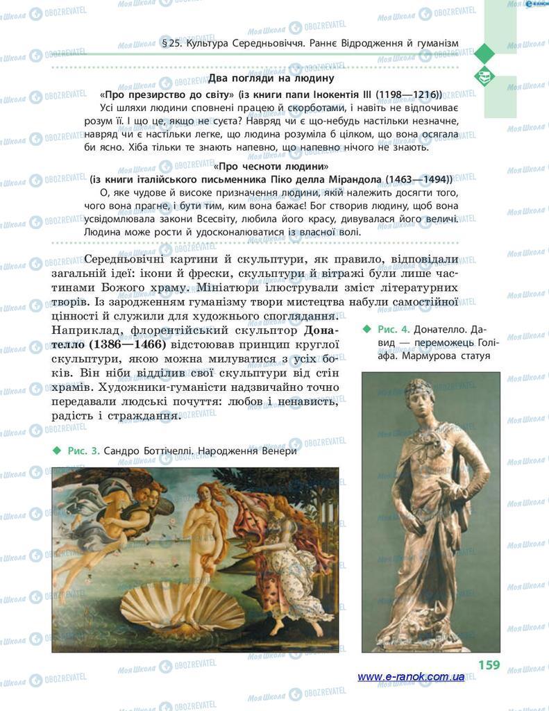 Учебники Всемирная история 7 класс страница 159