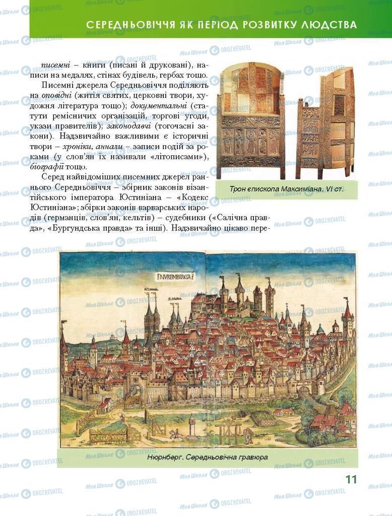 Підручники Всесвітня історія 7 клас сторінка 11
