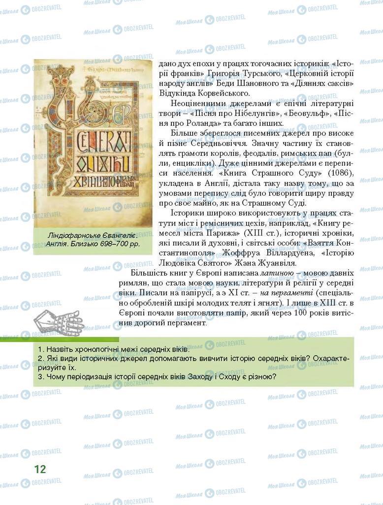 Підручники Всесвітня історія 7 клас сторінка 12