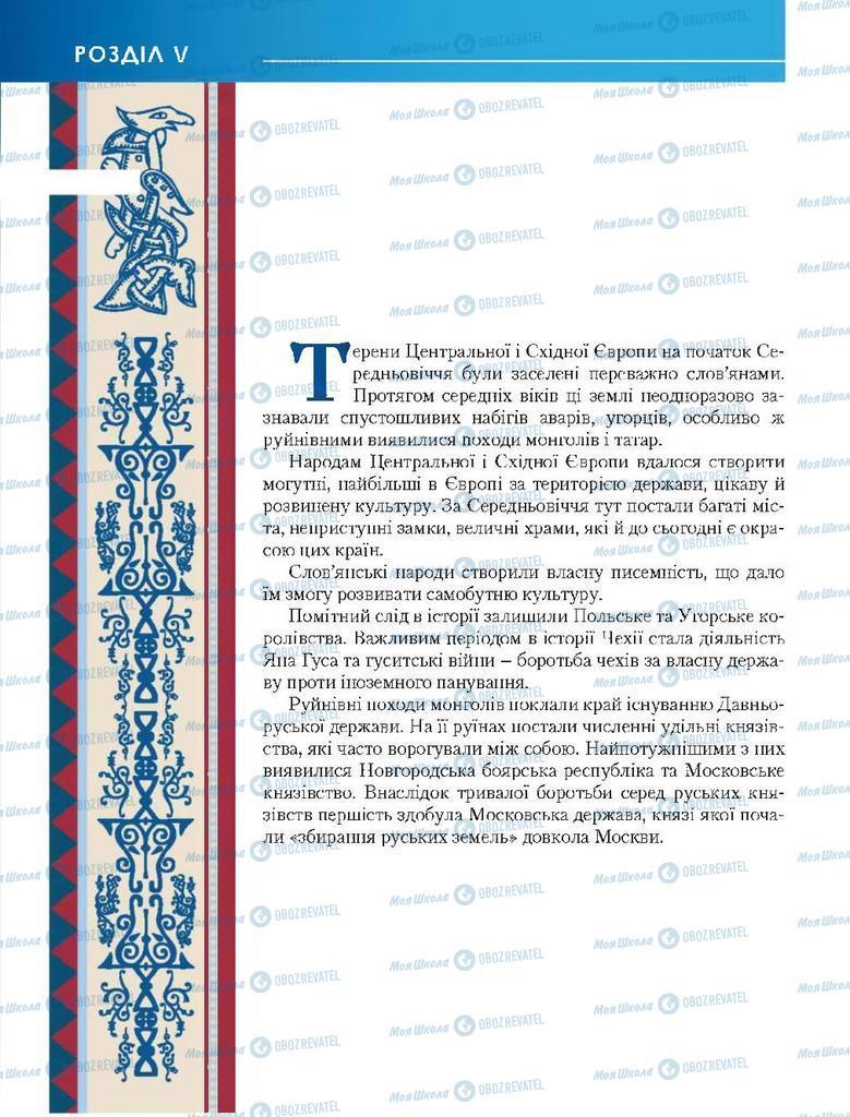 Підручники Всесвітня історія 7 клас сторінка 194