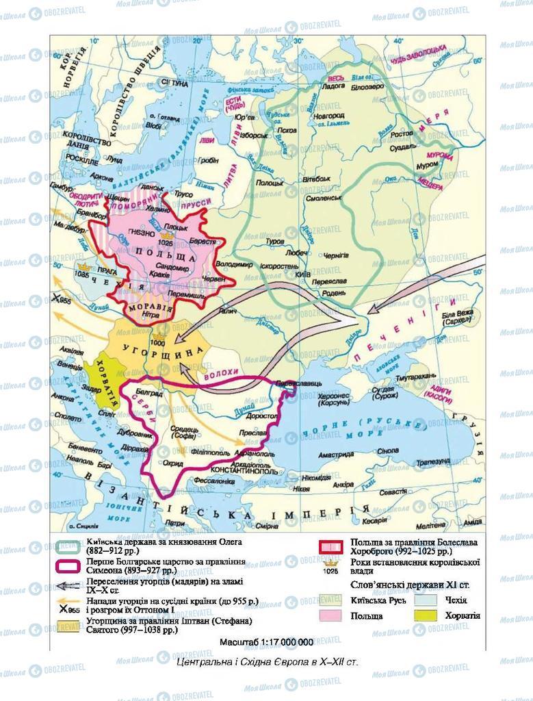 Підручники Всесвітня історія 7 клас сторінка 196