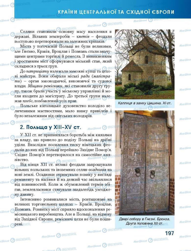 Підручники Всесвітня історія 7 клас сторінка 197