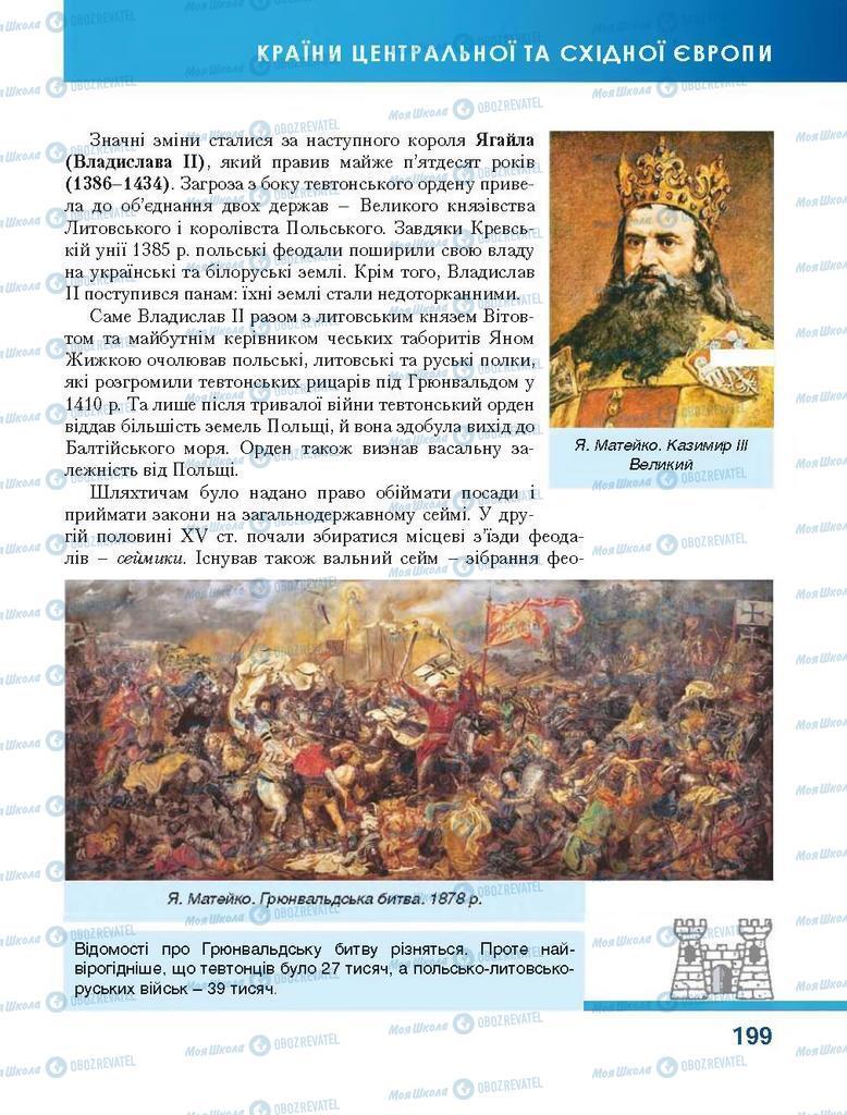 Підручники Всесвітня історія 7 клас сторінка 199