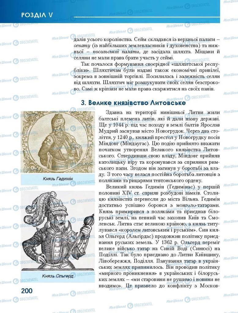 Підручники Всесвітня історія 7 клас сторінка 200