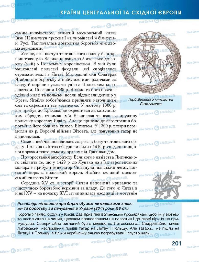 Підручники Всесвітня історія 7 клас сторінка 201