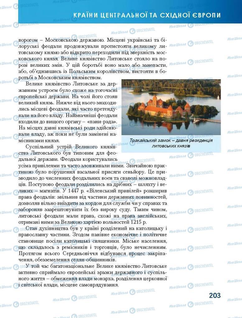 Підручники Всесвітня історія 7 клас сторінка 203