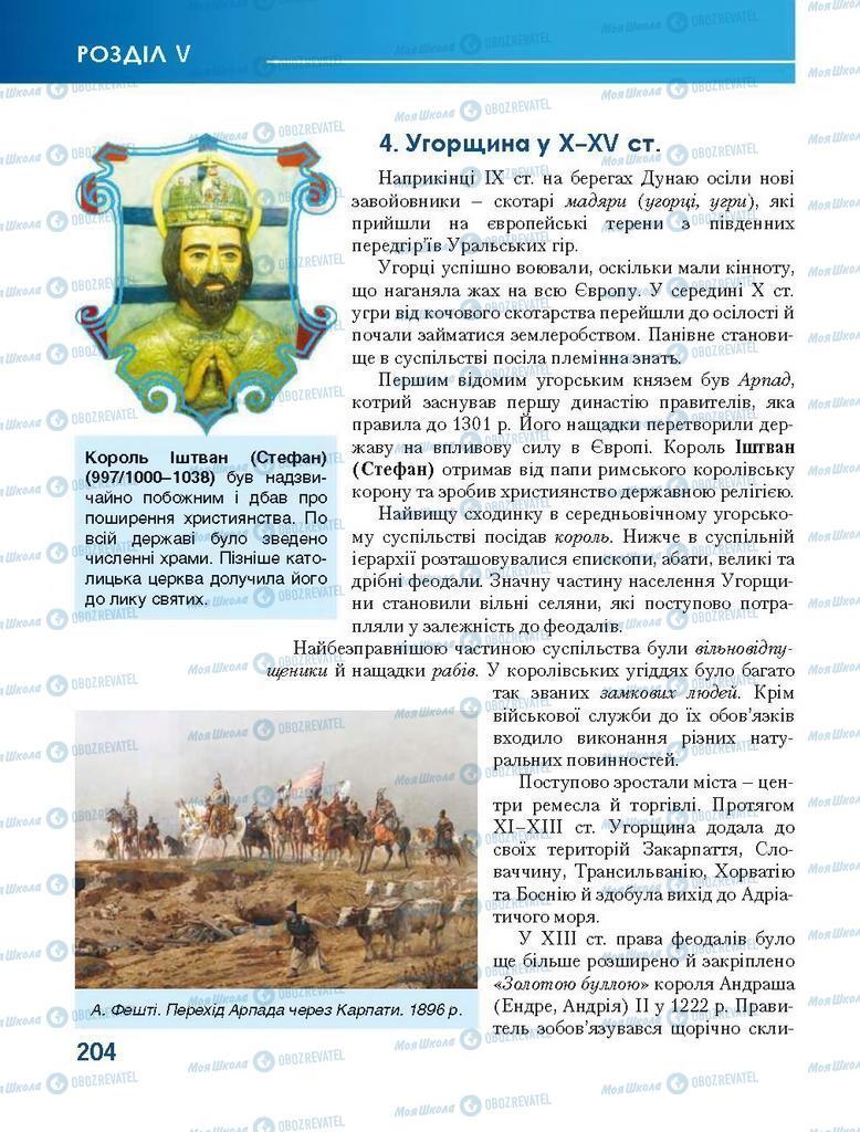 Підручники Всесвітня історія 7 клас сторінка 204