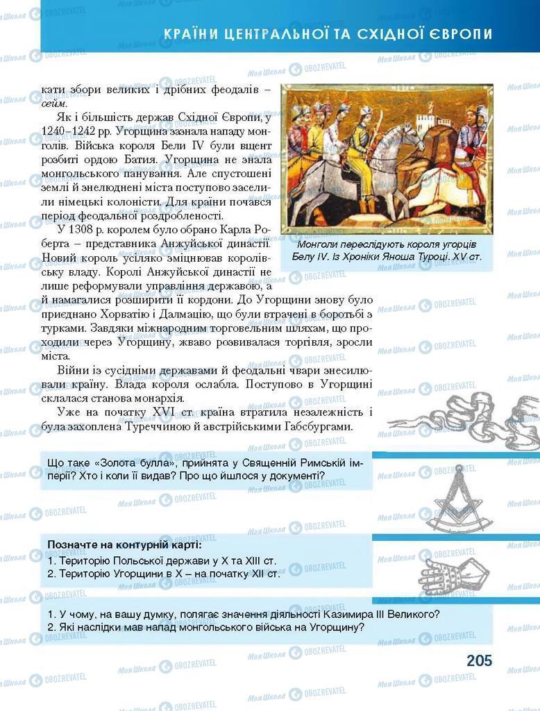Підручники Всесвітня історія 7 клас сторінка 205