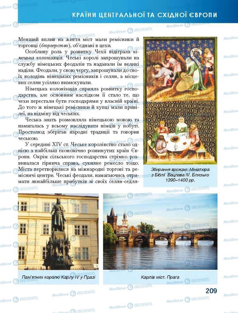 Підручники Всесвітня історія 7 клас сторінка 209