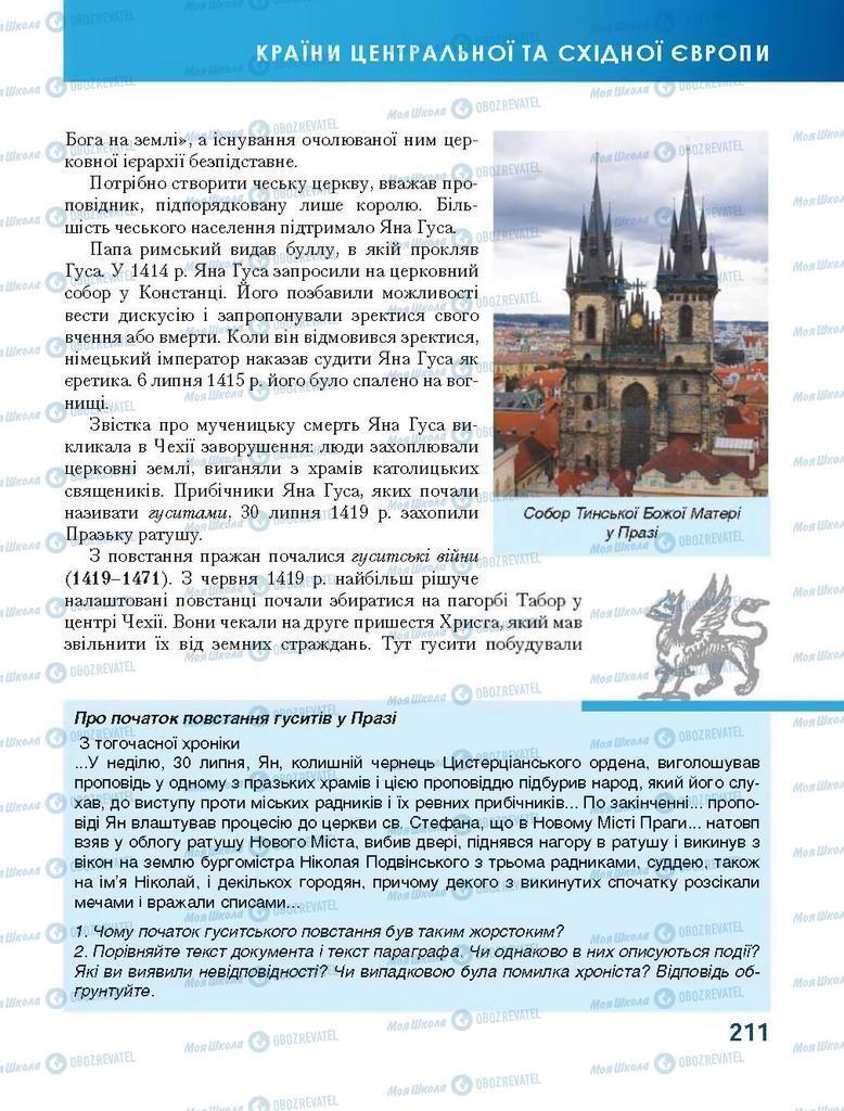 Підручники Всесвітня історія 7 клас сторінка 211