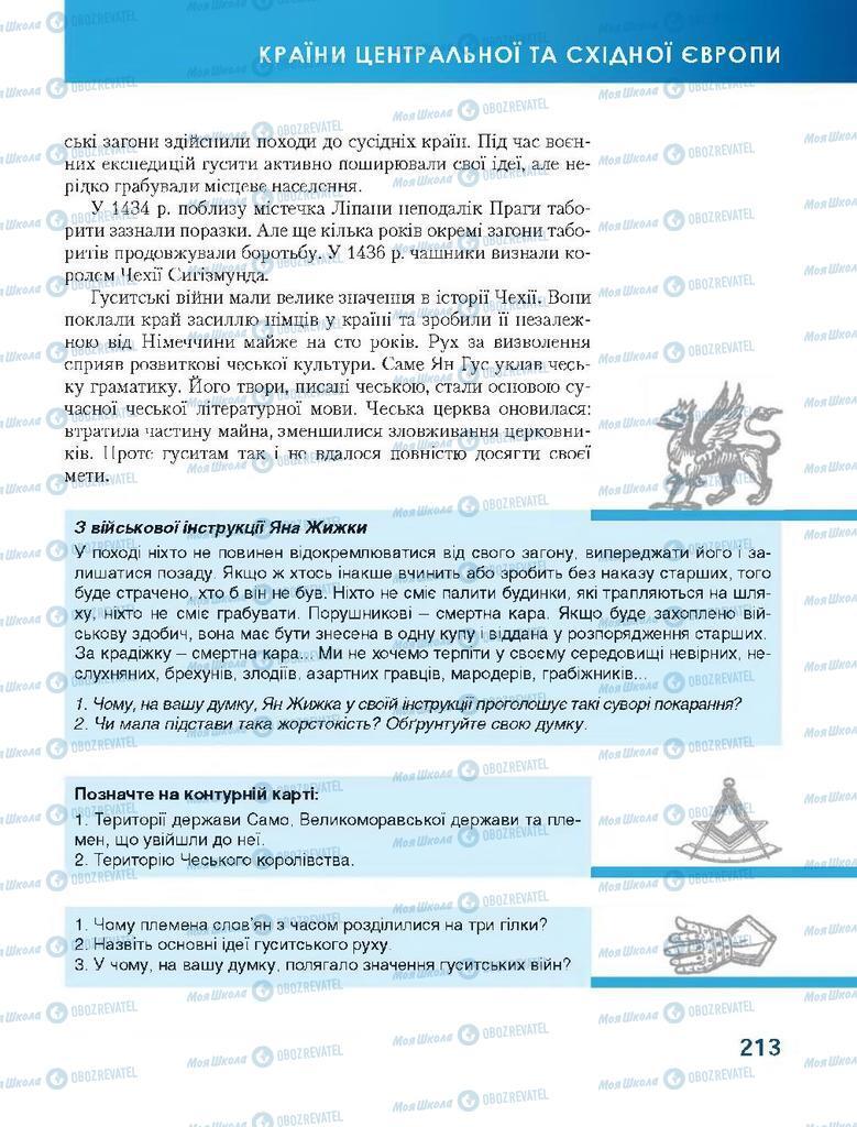 Підручники Всесвітня історія 7 клас сторінка 213
