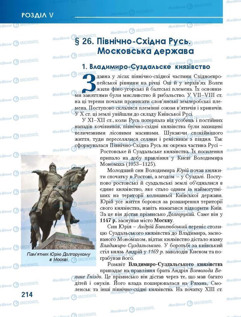 Підручники Всесвітня історія 7 клас сторінка 214