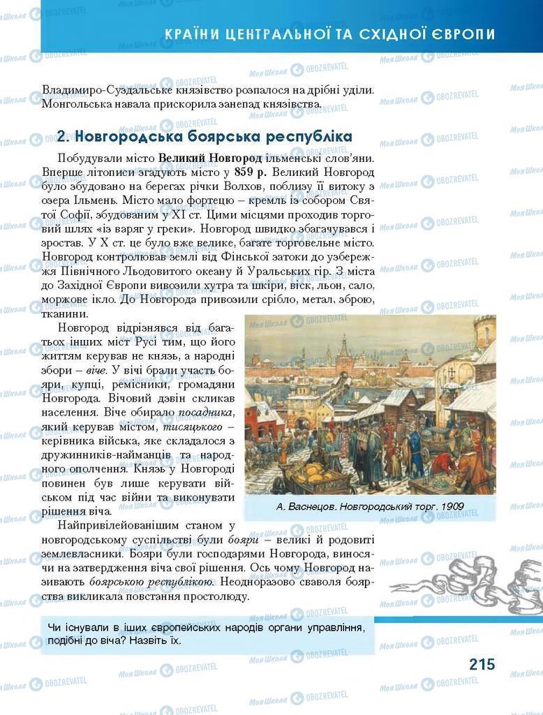 Підручники Всесвітня історія 7 клас сторінка 215