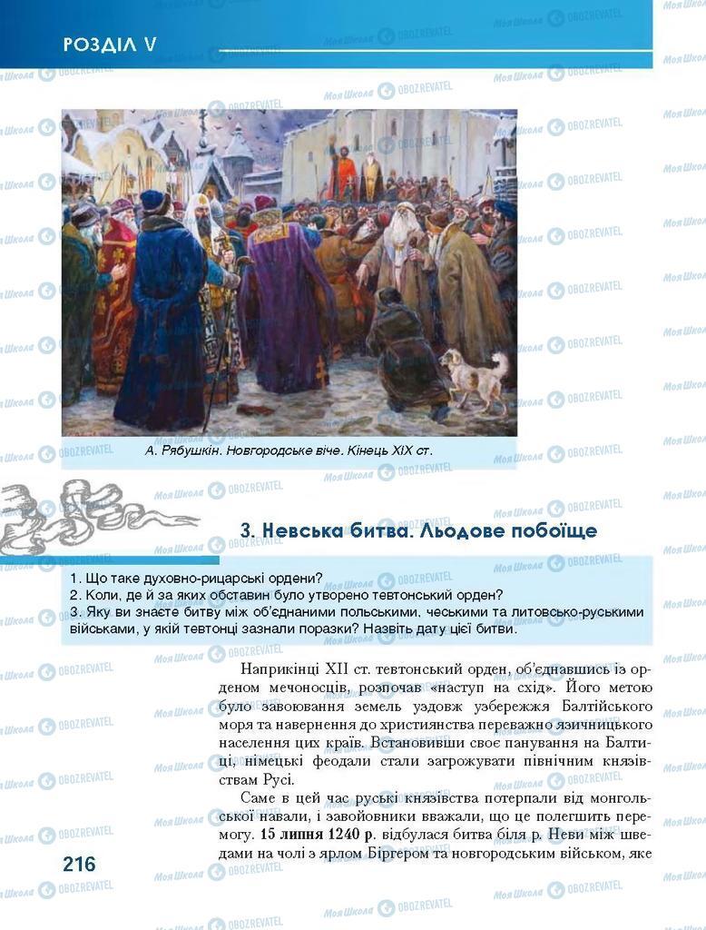 Підручники Всесвітня історія 7 клас сторінка 216