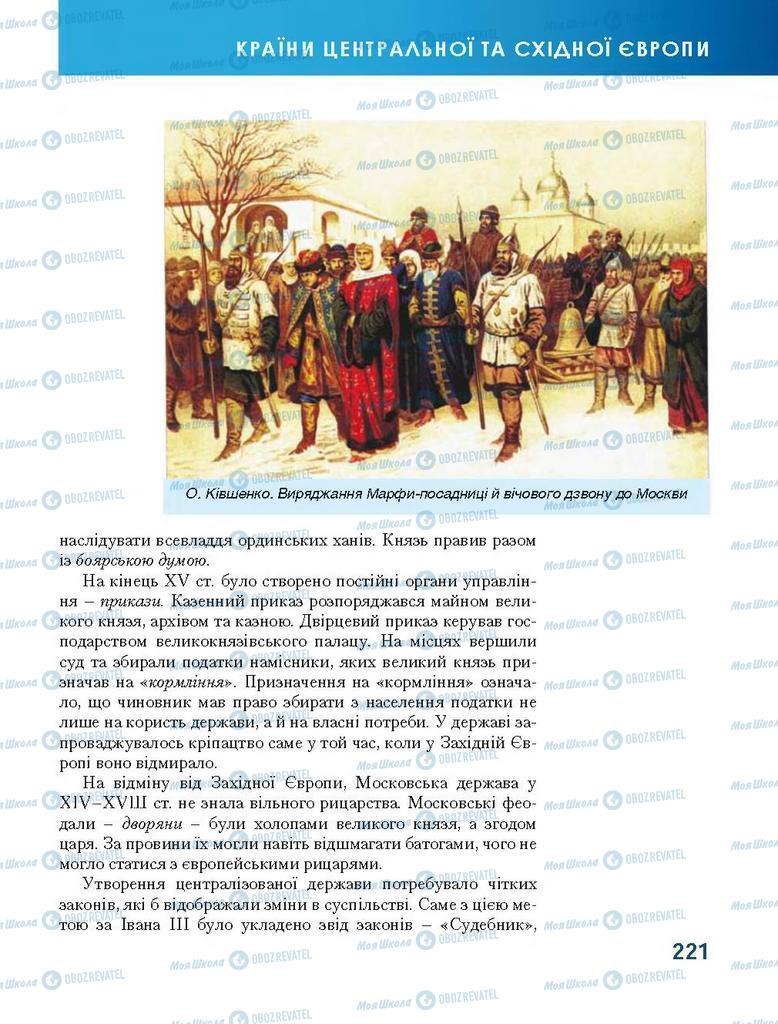 Підручники Всесвітня історія 7 клас сторінка 221