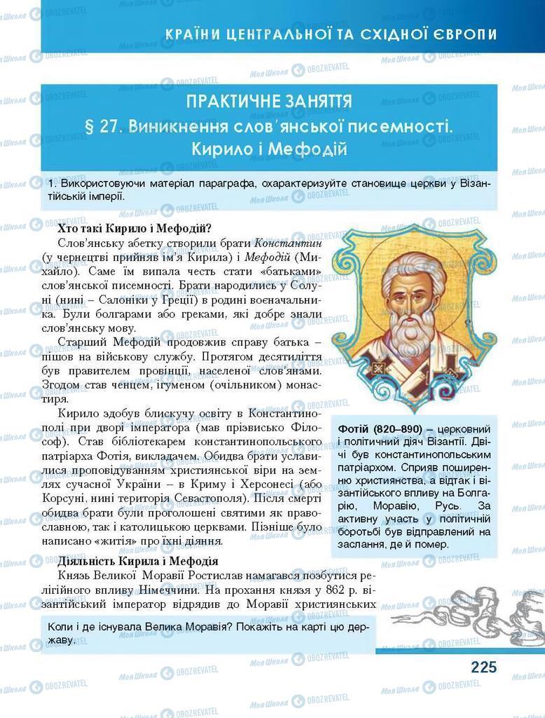 Підручники Всесвітня історія 7 клас сторінка 225