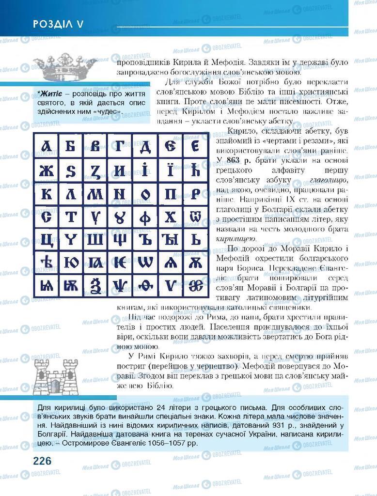 Підручники Всесвітня історія 7 клас сторінка 226