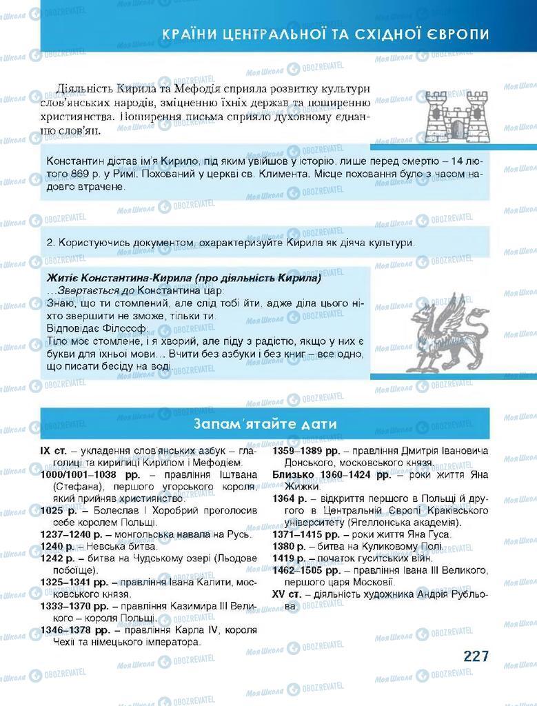 Підручники Всесвітня історія 7 клас сторінка 227