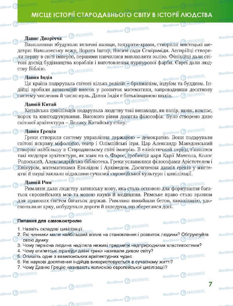 Підручники Всесвітня історія 7 клас сторінка 7