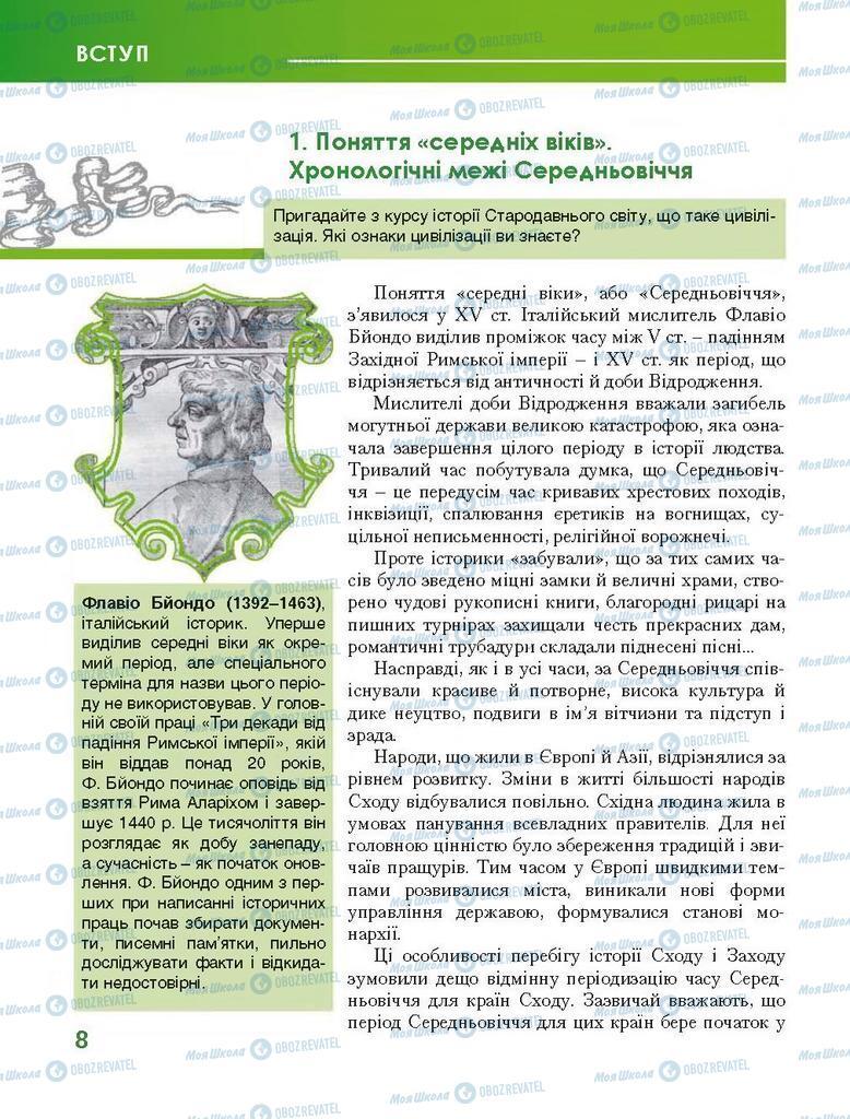 Підручники Всесвітня історія 7 клас сторінка  8