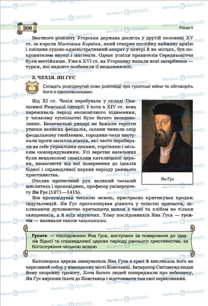 Підручники Всесвітня історія 7 клас сторінка 206