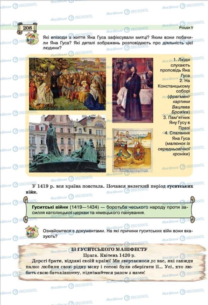 Підручники Всесвітня історія 7 клас сторінка 208